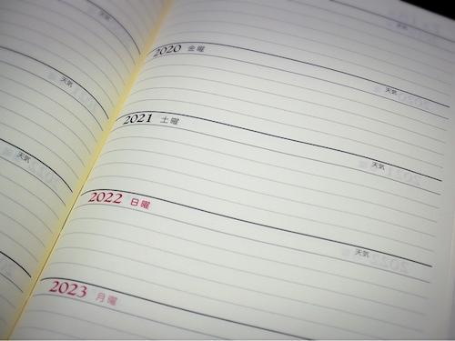 2022年の日記帳のイメージ写真